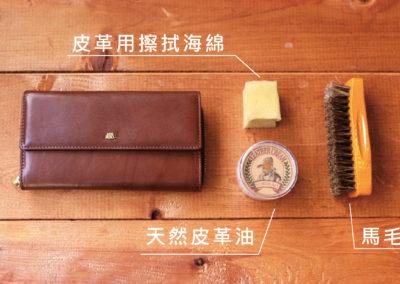 皮革保養守則第一條-日常保養