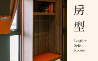 學旅|皮革美學房型